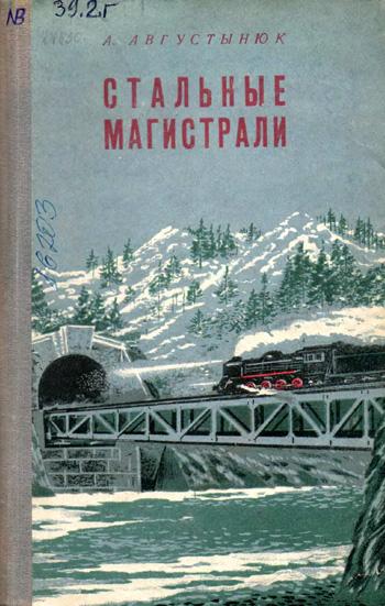 Стальные магистрали. Августынюк А.И. 1951