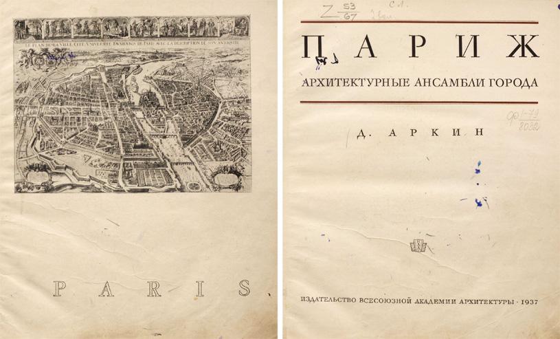 Париж. Архитектурные ансамбли города. Аркин Д.Е. 1937
