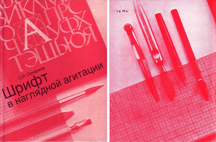 Шрифт в наглядной агитации. Смирнов С.И. 1990