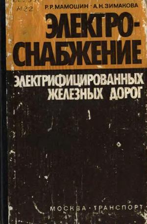 Электроснабжение электрифицированных железных дорог. Мамошин Р.Р., Зимакова А.Н. 1980