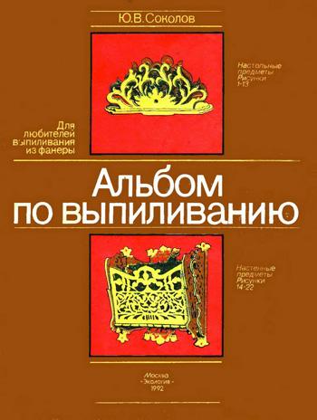 Альбом по выпиливанию. Соколов Ю.В. 1992