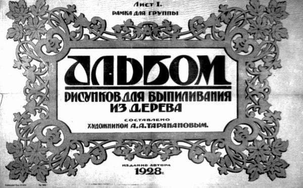 Альбом рисунков для выпиливания из дерева. Тараканов А.А. 1928