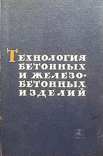 Технология бетонных и железобетонных изделий. Стефанов В.В. 1966