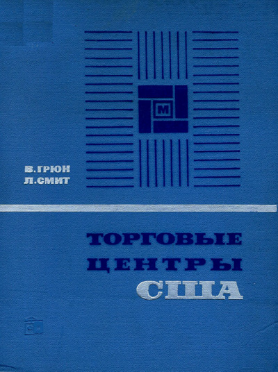 Торговые центры США. Планировка торговых центров. Грюн В., Смит Л. 1966