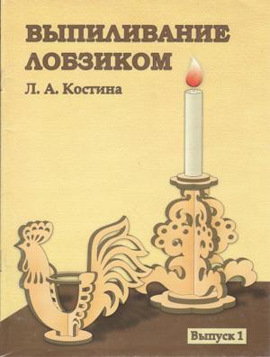 Выпиливание лобзиком. Выпуск 1. Костина Л.А. 2006