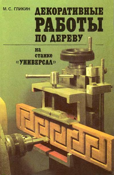 Декоративные работы по дереву на станке «Универсал». Гликин М.С. 1987