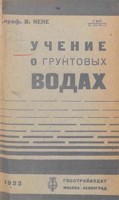Учение о грунтовых водах. Кене В. 1932
