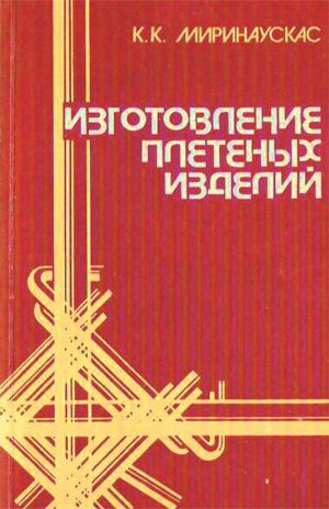 Изготовление плетеных изделий. Миринаускас К.К. 1986