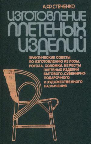 Изготовление плетеных изделий. Стеченко А.Ф. 1991