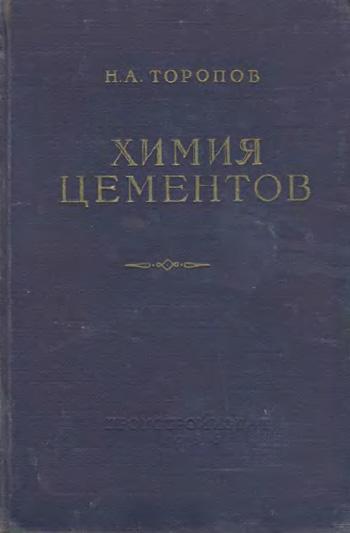 Химия цементов. Торопов Н.А. 1956