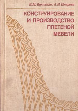 Конструирование и производство плетеной мебели. Тарасенко В.М., Петрова А.И. 1983