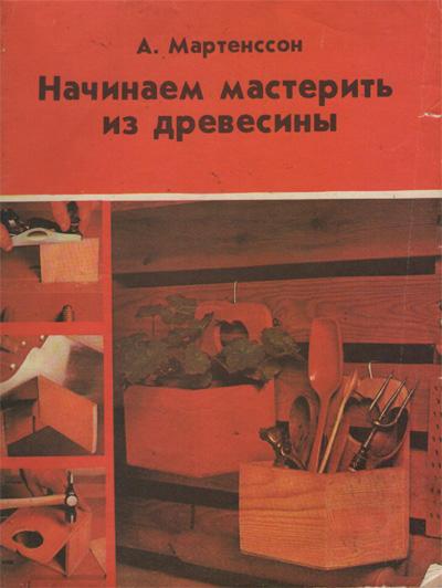 Начинаем мастерить из древесины. Альф Мартенссон. 1981