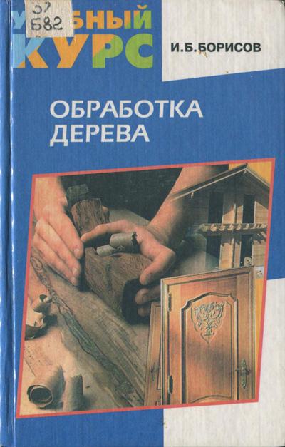 Обработка дерева (Учебный курс). Борисов И.Б. 1999