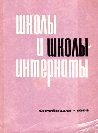 Школы и школы-интернаты. Чалдымов А.К., Степанов В.И. и др. 1964