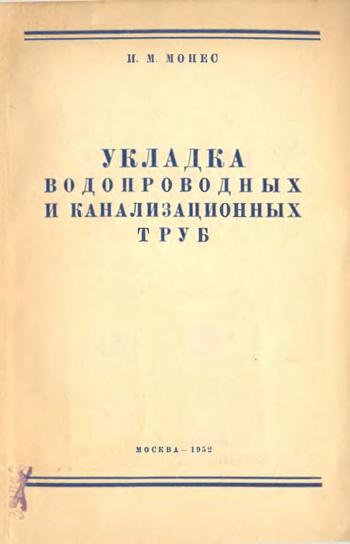 Укладка водопроводных и канализационных труб. Монес И.М. 1952