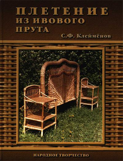 Плетение из ивового прута. Клейменов С.Ф. 2005