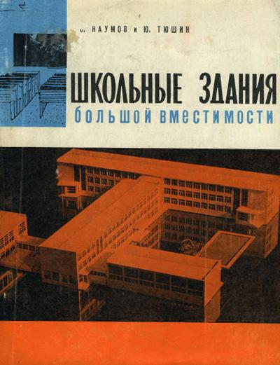 Школьные здания большой вместимости. Наумов С.Ф., Тюшин Ю.И. 1964