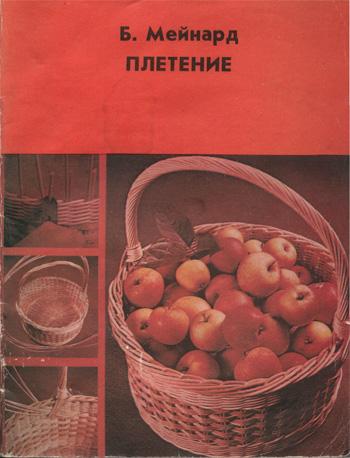 Плетение. Книга для учащихся. Барбара Мейнард. 1981