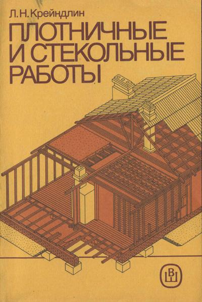 Плотничные и стекольные работы. Учебник для ПТУ. Крейндлин Л.Н. 1990