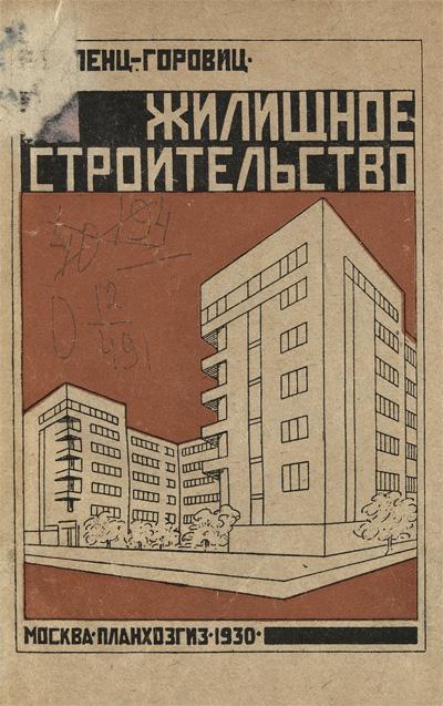 Жилищное строительство. Виленц-Горовиц Е. 1930