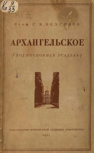 Архангельское. Подмосковная усадьба. Безсонов С.В. 1937