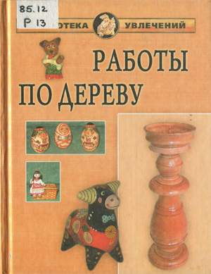 Работы по дереву. Дубровин И.И. 2004