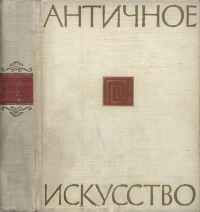 Античное искусство. Вощинина А.И. 1962