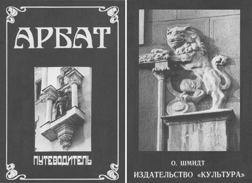 Арбат. Путеводитель. Шмидт О. 1993