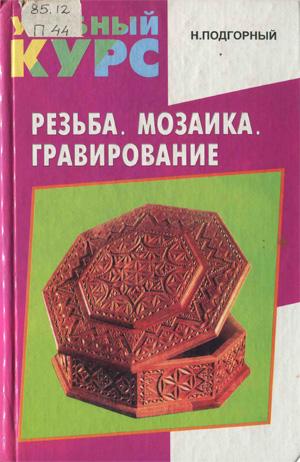 Резьба. Мозаика. Гравирование (Учебный курс). Подгорный Н.Л. 2000