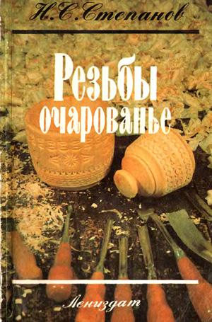 Резьбы очарованье. Степанов Н.С. 1991