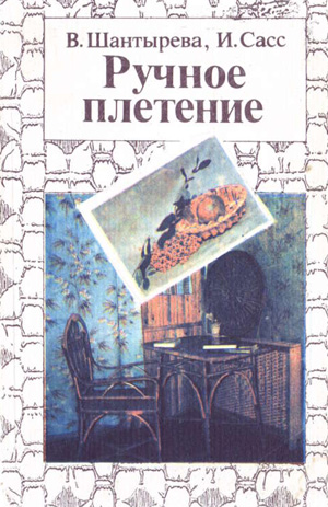 Ручное плетение. Шантырева В.Е., Сасс И.М. 1992