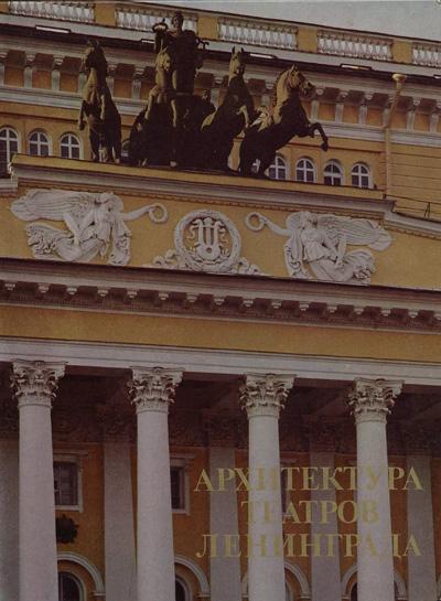 Архитектура театров Ленинграда. Тарановская М.З. 1988