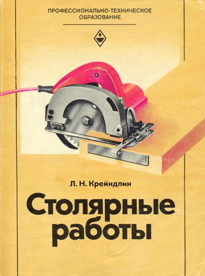 Столярные работы. Крейндлин Л.Н. 1982