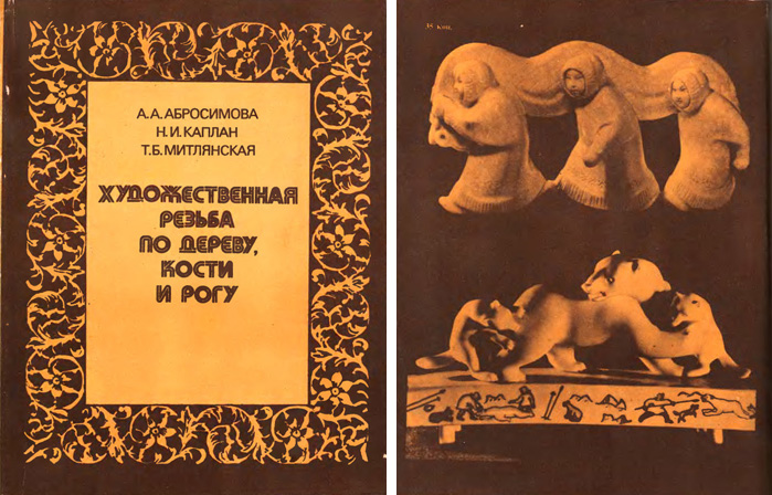 Художественная резьба по дереву, кости и рогу. Абросимова А.А., Каплан Н.И., Митлянская Т.Б. 1984