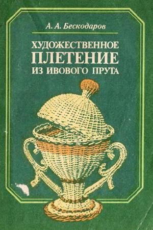 Художественное плетение из ивового прута. Бескодаров А.А. 1985