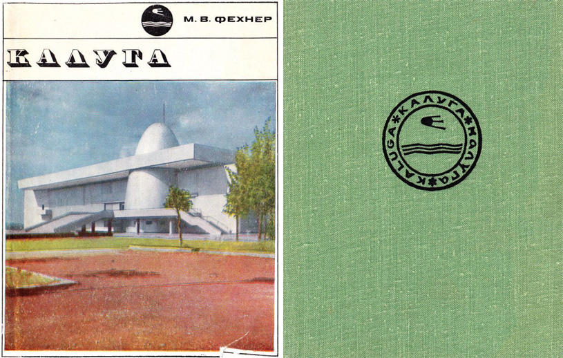 Калуга (Города СССР). Фехнер М.В. 1971