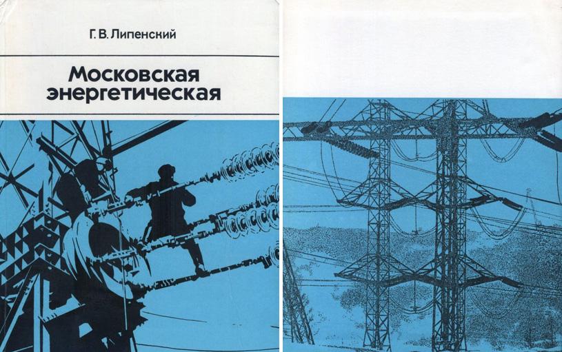 Московская энергетическая. Липенский Г.В. 1976
