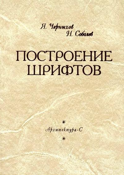 Построение шрифтов. Чернихов Я.Г., Соболев Н.А. 2007