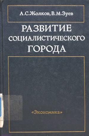 Развитие социалистического города. Жолков А.С., Зуев В.М. 1984
