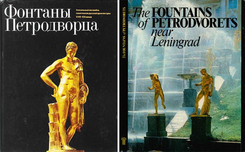 Фонтаны Петродворца. Гуревич И.М. 1979 / The Fountains of Petrodvorets near Leningrad. Ilya Gurevich. 1980