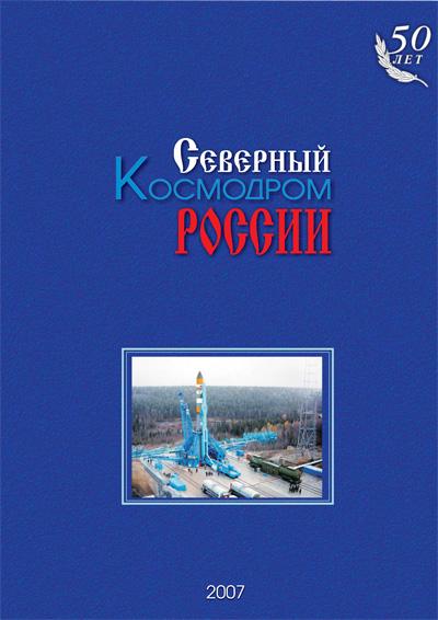Северный космодром России (Космодром Плесецк). Том 1-2. Башлаков А.А. (ред.). 2007