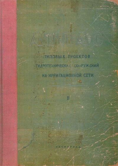 Атлас типовых проектов гидротехнических сооружений на ирригационной сети. Выпуск II. Сооружения на пересечениях (дюкеры, акведуки). 1946