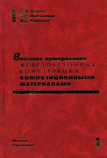 Внешнее армирование железобетонных конструкций композиционными материалами. Шилин А.А. и др. 2007