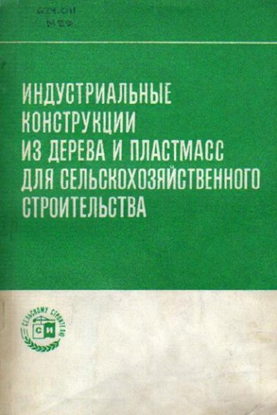 Индустриальные конструкции из дерева и пластмасс для сельскохозяйственного строительства. Мартинец Д.В. 1973