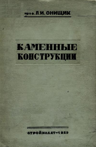 Каменные конструкции промышленных и гражданских зданий. Онищик Л.И. 1939