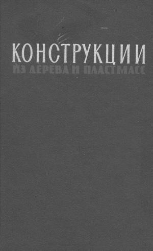 Конструкции из дерева и пластмасс. Иванов В.Ф. 1966