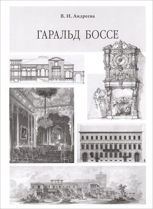 Гаральд Боссе. Андреева В.И. 2009
