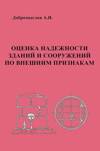 Оценка надежности зданий и сооружений по внешним признакам. Добромыслов А.Н. 2008