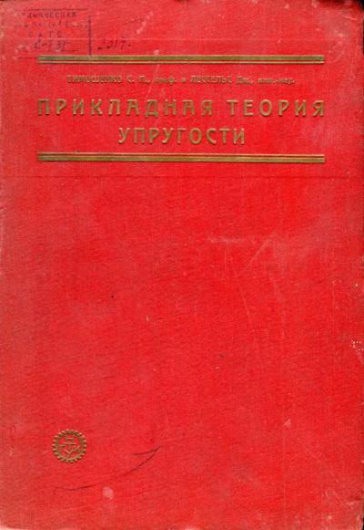 Прикладная теория упругости. Тимошенко С.П., Лессельс Дж. 1931
