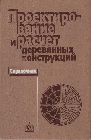 Проектирование и расчет деревянных конструкций. Справочник. Гринь И.М. (ред.). 1988